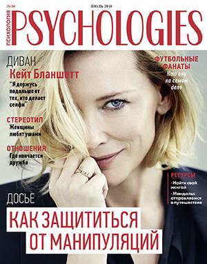 Журнал Psychologies номер 147