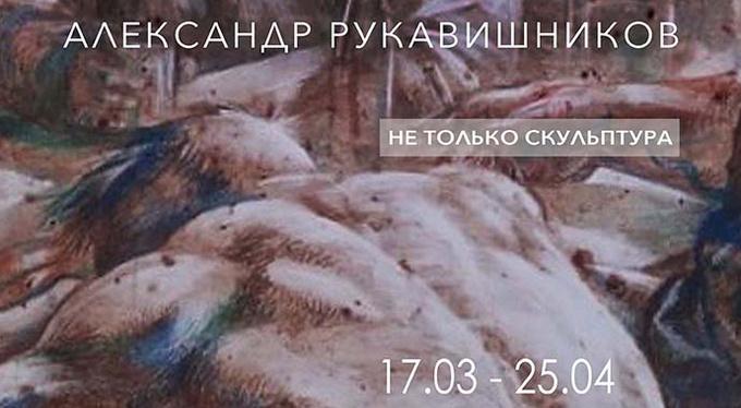 Александр Рукавишников. Не только скульптура