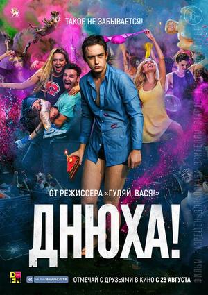 Фото №37 - 40 русских фильмов, которые можно посмотреть на Netflix