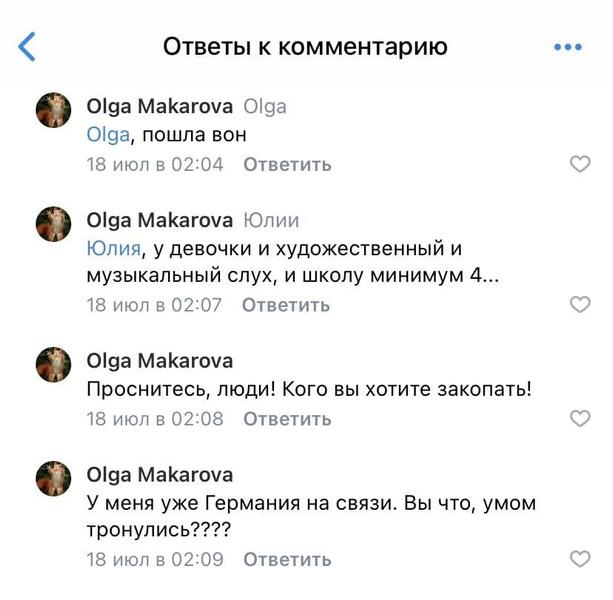 Фото №4 - «С нашей девочкой все будет хорошо»: «мать» Валерии Башкировой, сбившей троих детей, пообещала освободить дочь