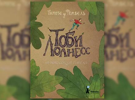 Тимоте де Фомбель «Тоби Лолнесс. На волосок от гибели»