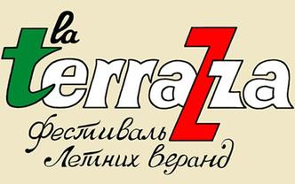 Фото №1 - В Москве состоится итальянский фестиваль «La Terrazza»