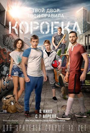Фото №21 - 40 русских фильмов, которые можно посмотреть на Netflix