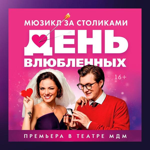 Фото №1 - В МДМ состоялась премьера мюзикла «День влюбленных»