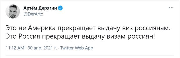 Фото №5 - США прекращают выдачу виз россиянам: реакция соцсетей в шутках