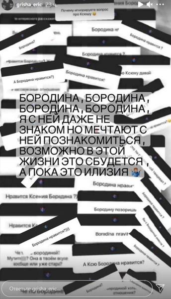 Фото №1 - Отпусти и забудь: новый ухажер Бородиной публично открестился от нее