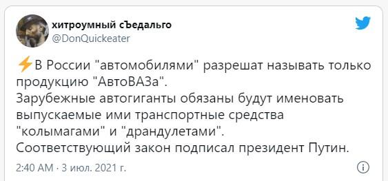 Фото №4 - Лучшие шутки и мемы о новом указе Путина про шампанское