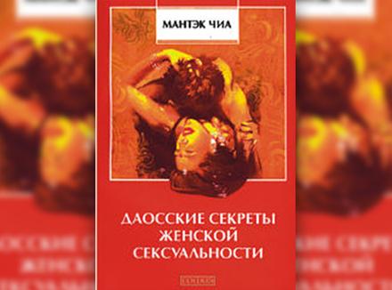 М. Чиа «Даосские секреты женской сексуальности»