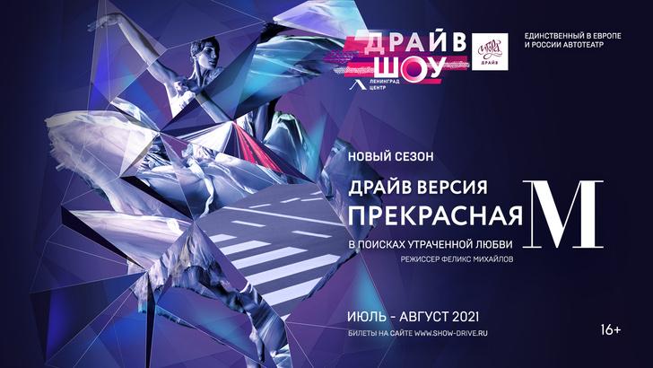 Фото №1 - «Игора Драйв» и «Ленинград Центр» запускают второй сезон «Драйв Шоу»