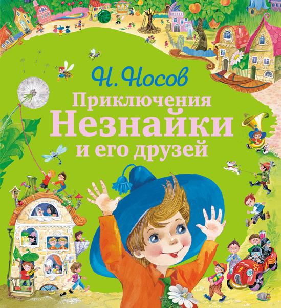 Фото №9 - Книжки на полку: для детей от 4 до 5 лет