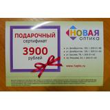 Сертификат в салон оптики