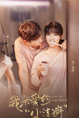 Фото №4 - Лучшие дорамы про любовь: 5 китайских сериалов 2021 года для тру романтиков