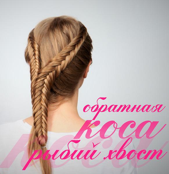 косы на длинные волосы фото пошагово
