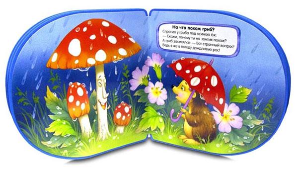Фото №7 - Книжки на полку: для детей от 2 до 3 лет