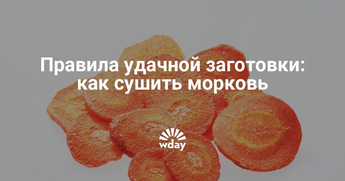 Как правильно сушить морковь в электросушилке