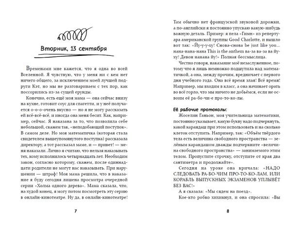 Фото №3 - Если бы Бриджит Джонс была подростком: публикуем отрывок из книги «Истории Софии. Почти инопланетянка»