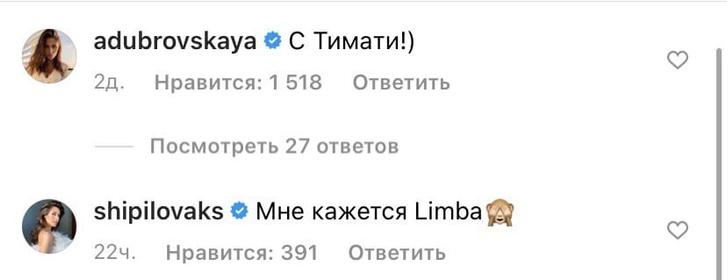 Фото №1 - Анастасия Решетова и The Limba записали совместный трек?