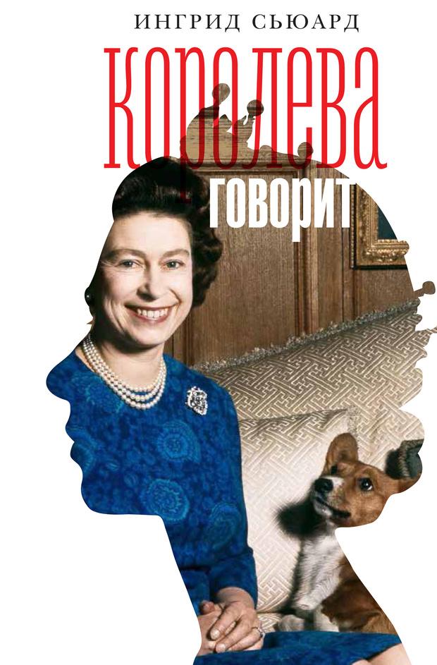 Фото №2 - Правда и факты: 7 достоверных книг о британской королевской семье