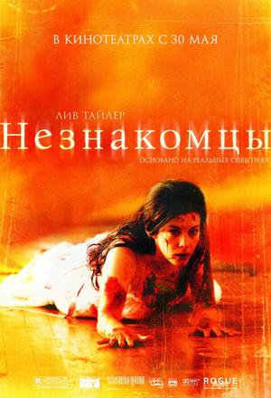 Фото №5 - 10 крутых фильмов, которые никто не смотрит дважды (потому что очень страшно!) ☠
