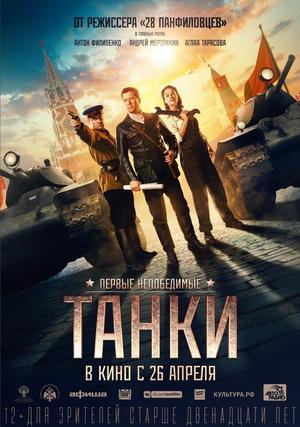 Фото №40 - 40 русских фильмов, которые можно посмотреть на Netflix