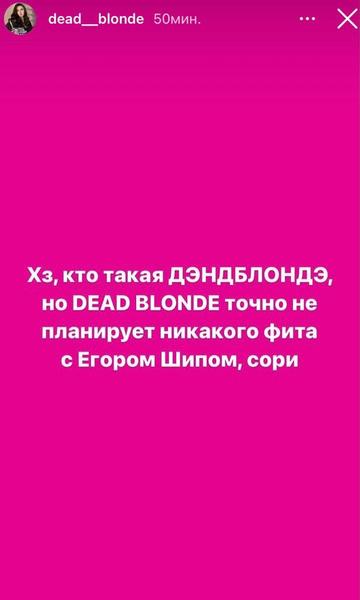 Фото №2 - Dead Blonde не будет записывать фит с Егором Шипом