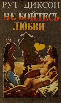 Фото №2 - 5 нон-фикшн книг о сексе, которые заменят тебе фильмы для взрослых