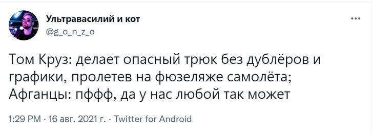 Фото №11 - Посол России назвал талибов «адекватными мужиками». В соцсетях ответили шутками