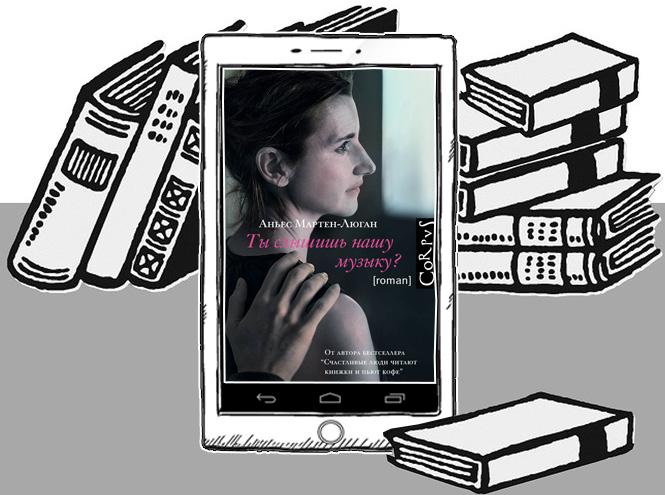 Фото №3 - Планы на вечер: 5 французских романов о жизни и любви