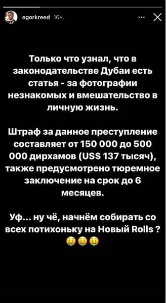 Фото №1 - Егор Крид прокомментировал слив фото с Валей Карнавал