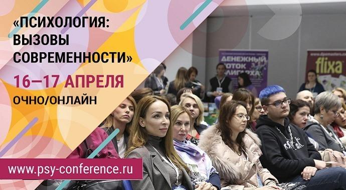 16-17 апреля очно в Москве и онлайн из любой точки мира пройдет II Международная научно-практическая конференция «Психология: вызовы современности» — все о психологии личности и зависимости
