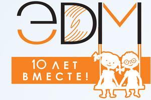 Фото №6 - Компания «ЭДМ» отмечает 10-летие