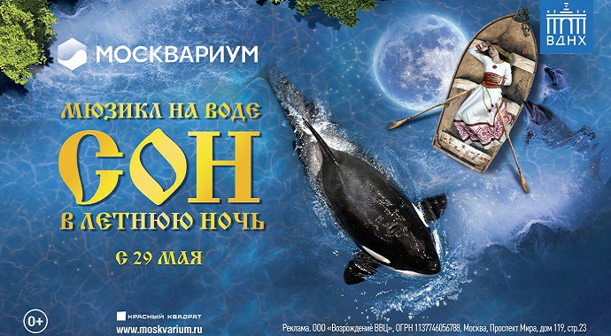 Мюзикл на воде «Сон в летнюю ночь» возвращается в «Москвариум» на ВДНХ