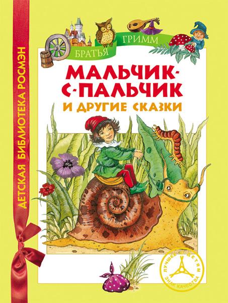 Фото №1 - Книжки на полку: для детей от 3 до 4 лет