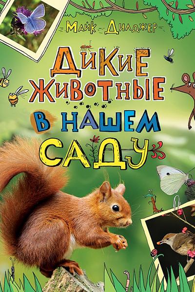 Фото №2 - 7 летних книжек для детей: что почитать в плохую погоду