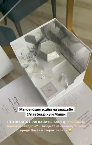 Фото №3 - Приглашение-кристалл и три образа невесты: продюсер блогеров Настя Пикси с мужем потратила на свадьбу 26 млн рублей