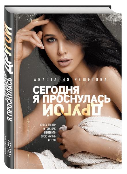 Фото №1 - «Сегодня я проснулась другой»: отрывок из книги Анастасии Решетовой о ее ошибках в погоне за фигурой мечты
