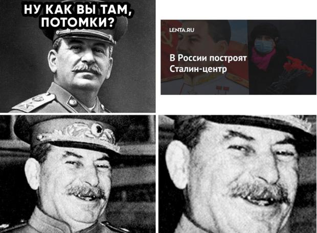 Фото №1 - «Они в Sims его рисовали?» Лучшие шутки и мемы про «Сталин-центр»