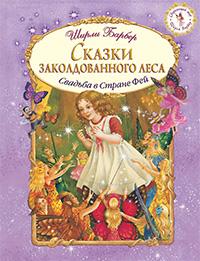 Фото №32 - Книги для девочек к 8 Марта