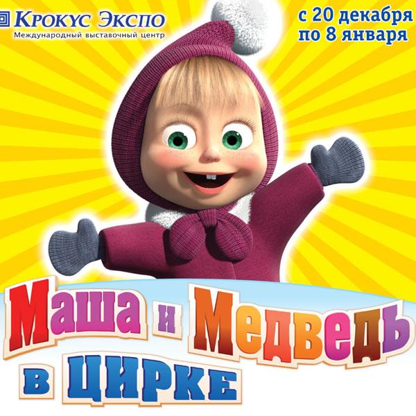 Фото №1 - Маша и медведь будут спасать Деда Мороза в цирке (новогоднее шоу)