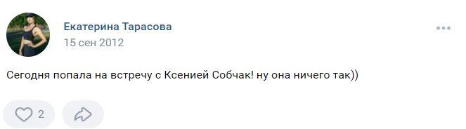 Фото №3 - Погибшая в ДТП в Сочи встречалась с Собчак до аварии