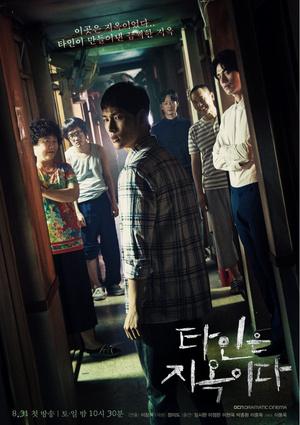 Фото №18 - Топ-15 лучших корейских дорам по вебтунам (рейтинг IMDb) 🏆