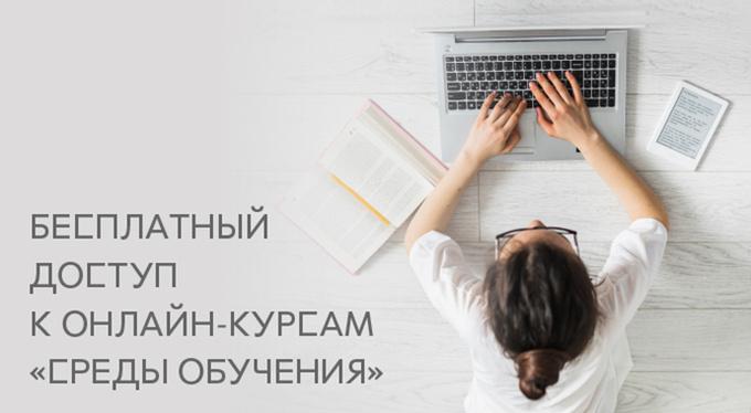 «Среда обучения» открыла бесплатный доступ к онлайн-курсам