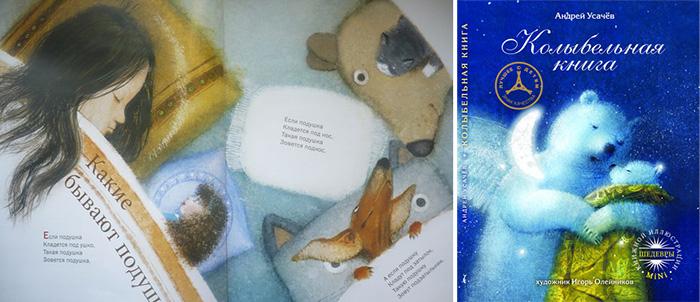 Фото №4 - Сказка на ночь: лучшие книги и песни для засыпания