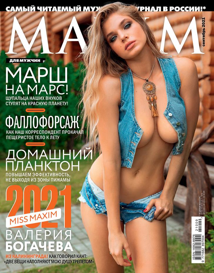 Фото №1 - Финалистки MISS MAXIM в сентябрьском номере журнала MAXIM!