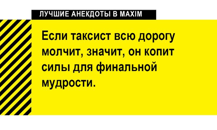 Фото №1 - Лучшие анекдоты про такси и бомбил
