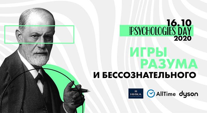 Psychologies Day 2020 «Игры разума и бессознательного» пройдет в формате онлайн