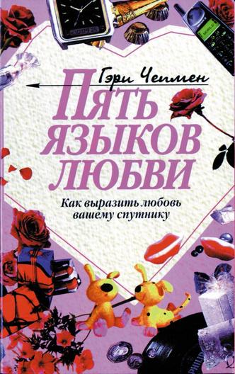 Фото №9 - 10 книг для тех, кто хочет найти свою любовь