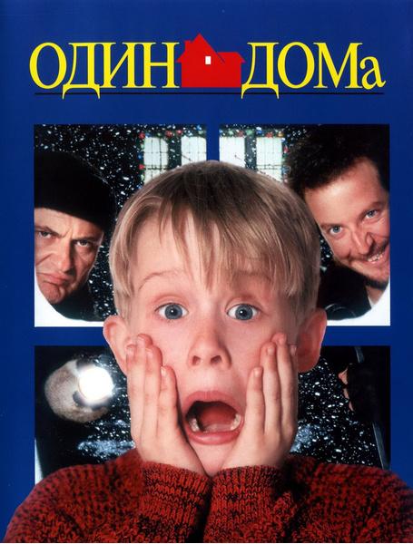 Фото №1 - «Один дома»: Маколей Калкин повторил сцену из фильма на «коронавирусный» манер