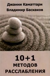 10+1 методов расслабления