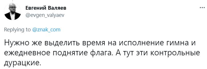 Фото №2 - Лучшие шутки о поручении Владимира Путина сократить количество контрольных работ в школах